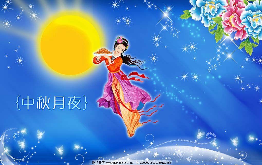 秋月夜 星光 圆月 嫦娥 鲜花 可爱小天使 中秋节 节日素材 源文件