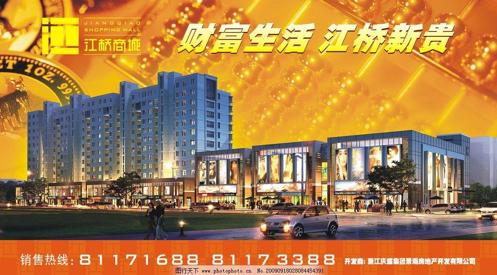 房地产广告 海报 招贴 商城 财富生活 售楼处 城市建筑 建筑家居 矢量