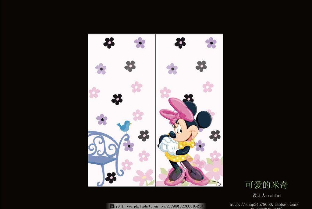 粉色童年 可爱的米奇图片