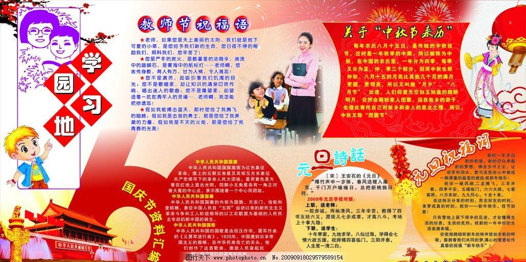 节日板报 国庆 中秋 教师节 墙报 招牌 广告设计 矢量 cdr