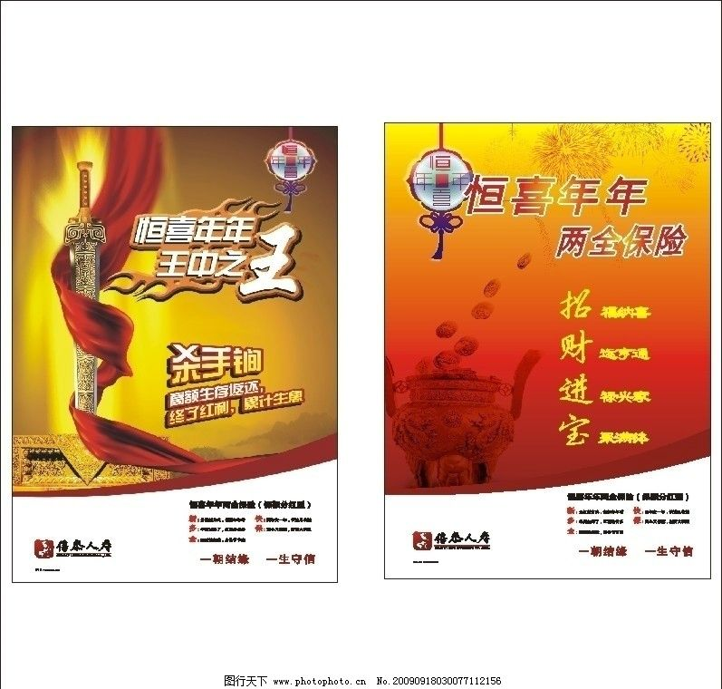 产品海报 剑 喜庆 节日 活动 鼎 海报设计 广告设计 矢量 cdr