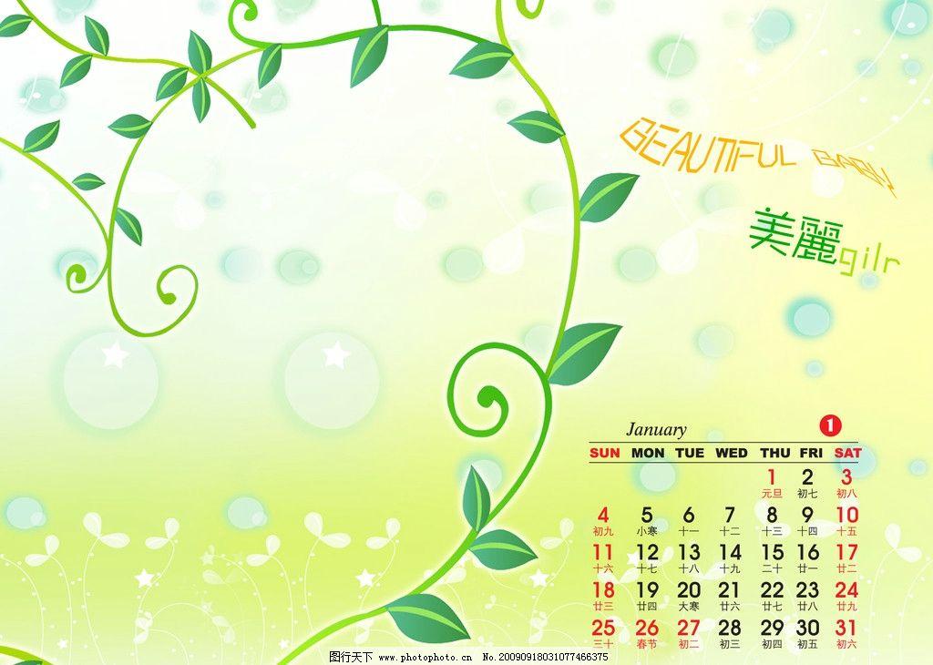 可爱天使09台历 可爱天使09台历1月 花纹 日历 其他模版 广告设计模板