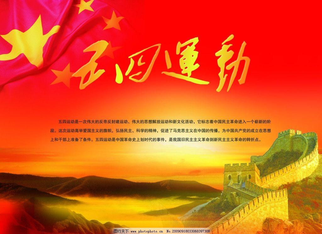 五四运动 红旗 山 长城 背景 红色背景 展板底图 喜庆底图 海报 psd