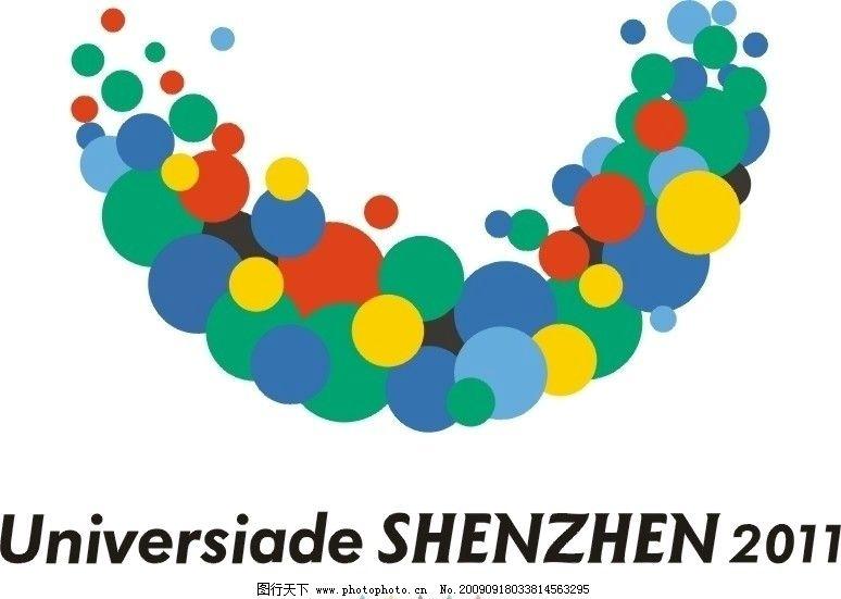 深圳第26届世界大学生夏季运动会标志图片