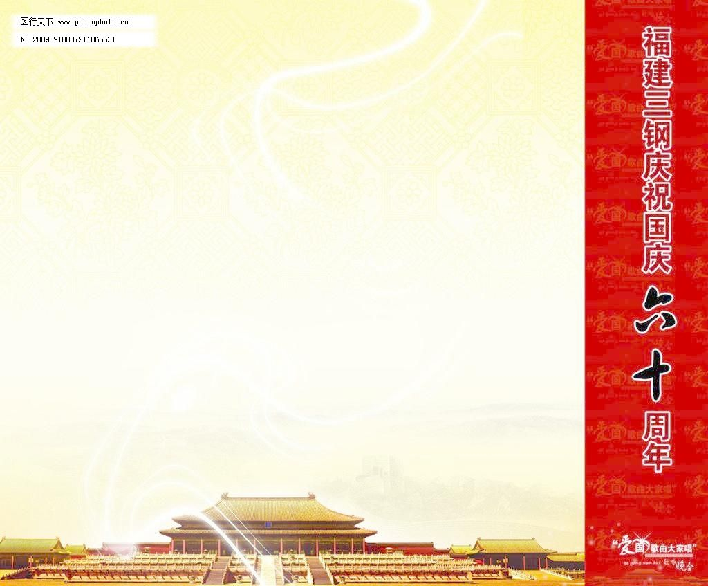 国庆节目单内页图片