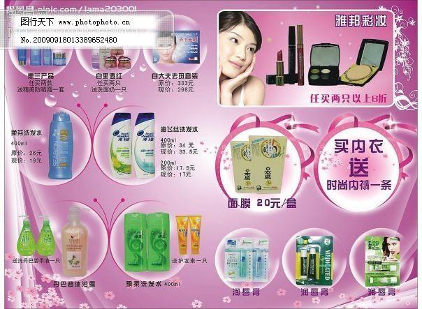 花纹 化妆品 画册设计矢量图 玫红 美容护肤 庆国庆大酬宾宣传单 设计