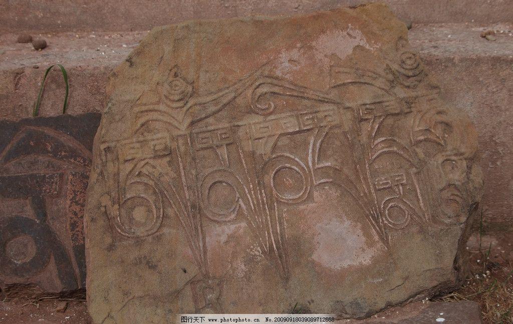 玛尼石 西藏 符号 文字 祝福 传递 佛教 信仰 石头 雕刻 经文