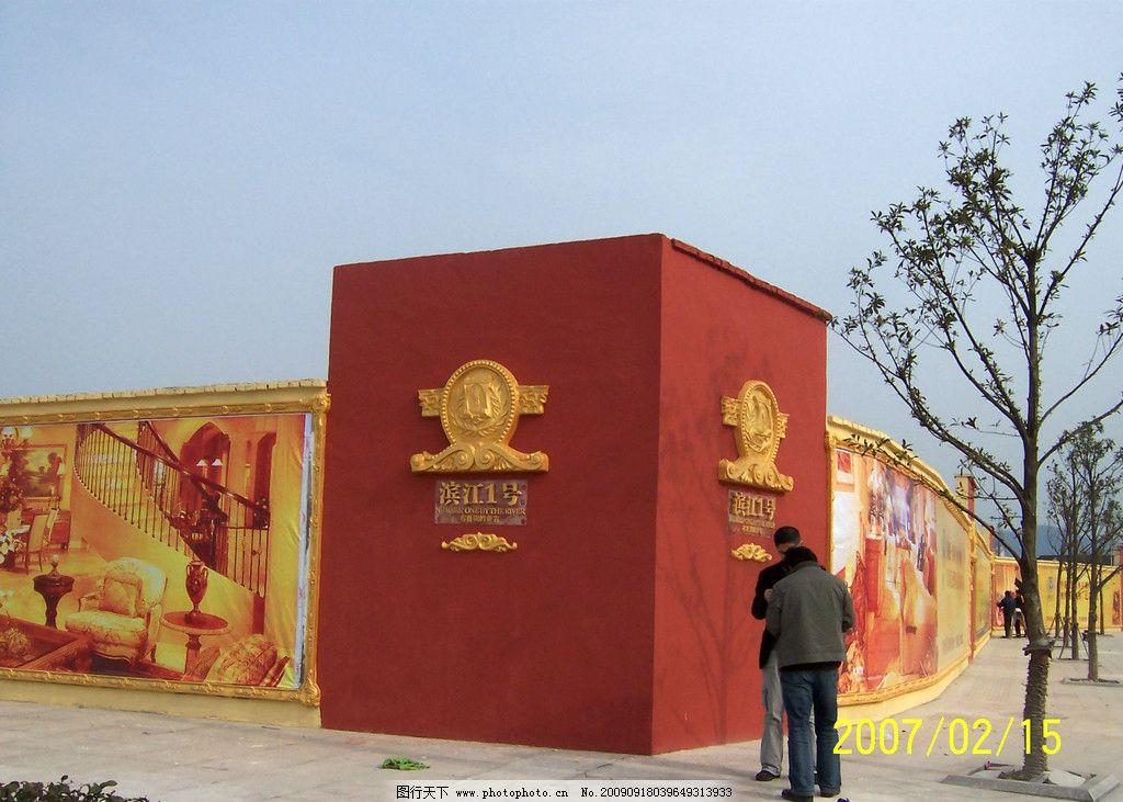 欧式房产围墙装饰图片