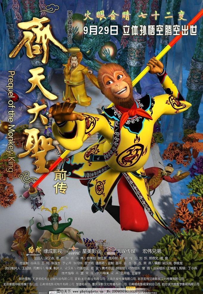 齐天大圣前传 3d动画电影海报图片