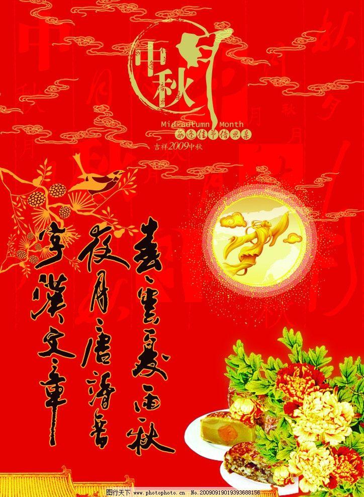 中秋节 月圆中秋 月饼 嫦娥 文字 黑色文字 鲜花 8月15日 红色背景