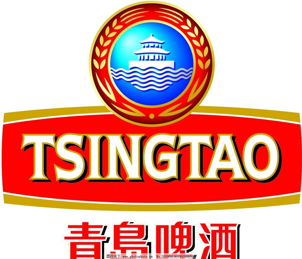青岛啤酒标志 企业logo标志 标志图标 设计 30dpi jpg