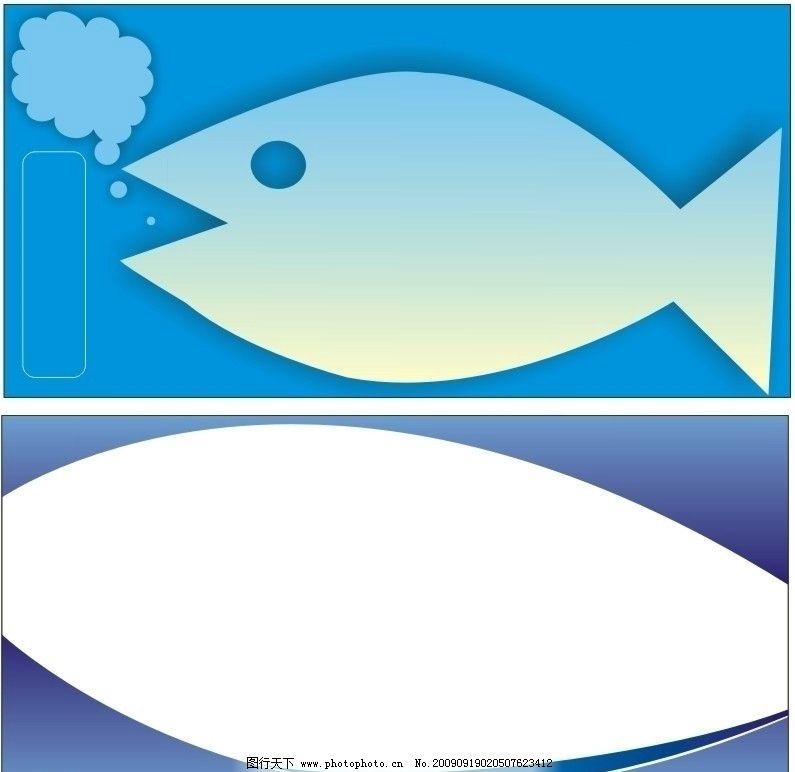 适合做版报 选用鱼形图 好用的花纹 条纹线条 底纹边框 矢量
