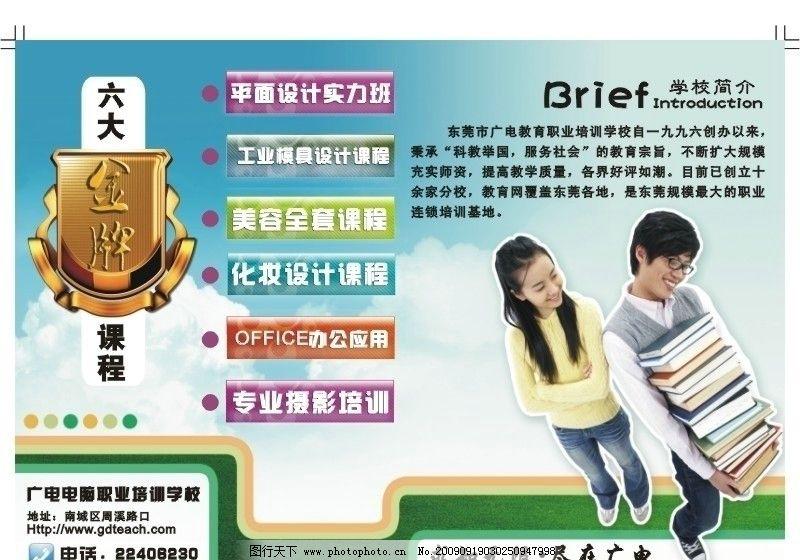 广电招生宣传单图片_展板模板_广告设计_图行天下图库