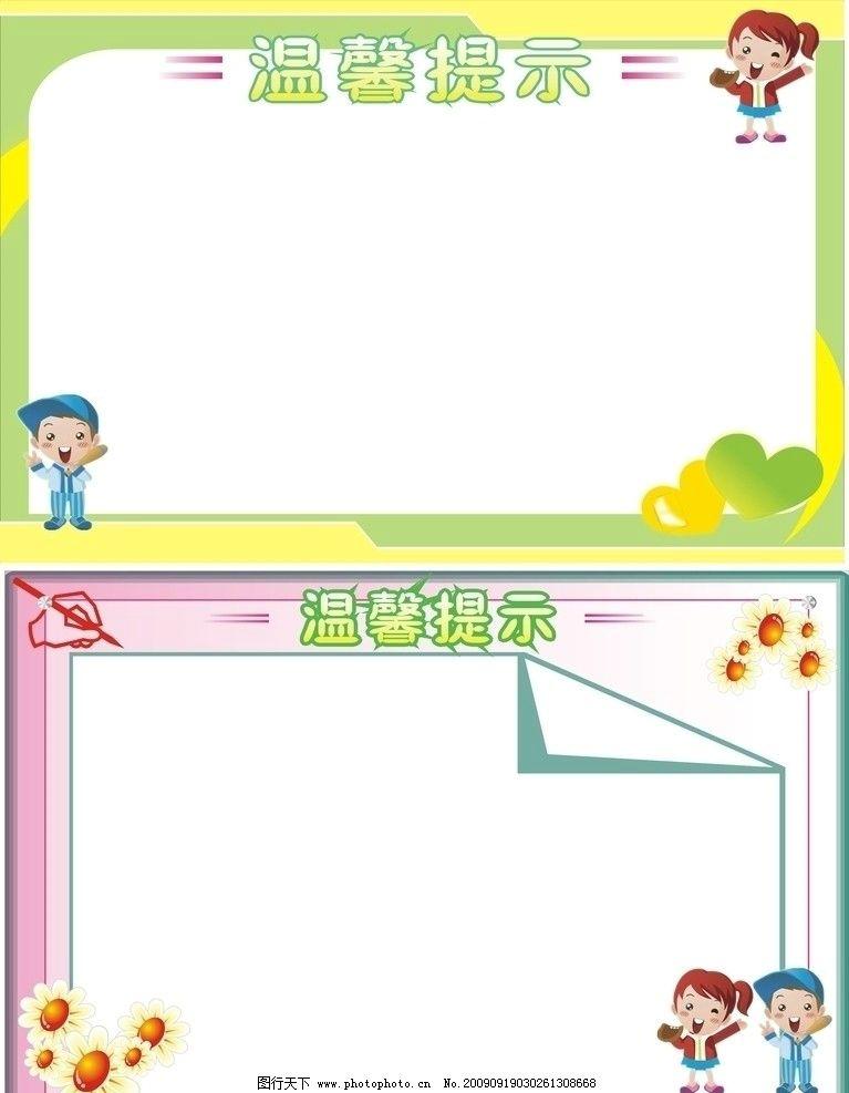 温馨提示图片,卡通 边框 矢量-图行天下图库