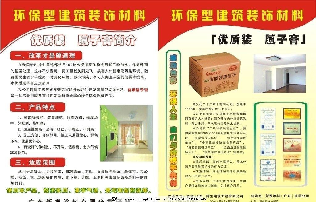 建筑装饰材料dm单 纸箱 室内装饰 荣誉奖牌 dm宣传单 广告设计 矢量 c