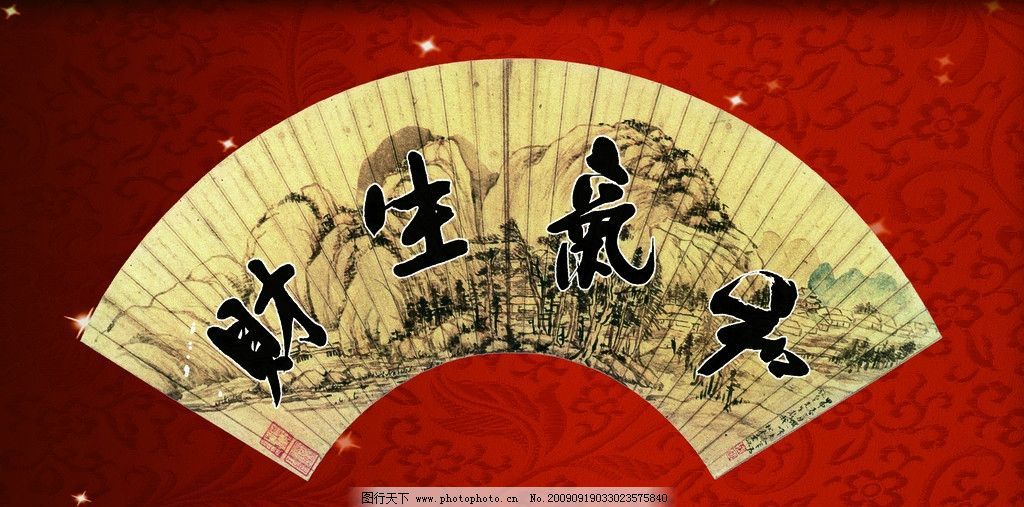 和气生财 宣传 背景墙 扇形 古画 书法 招贴 风景 原创 源文件