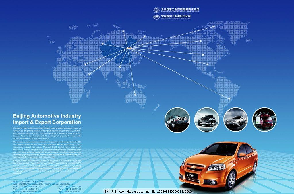 汽车封面 雪佛兰 现代 奔驰 世界板块 地板 封套 蓝色 psd分层素材 源