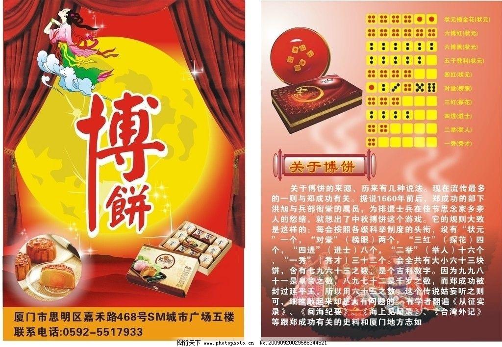 厦门博饼传单 sm 中秋节 节日 快乐 活动 比赛 月饼 好吃的 城市 广