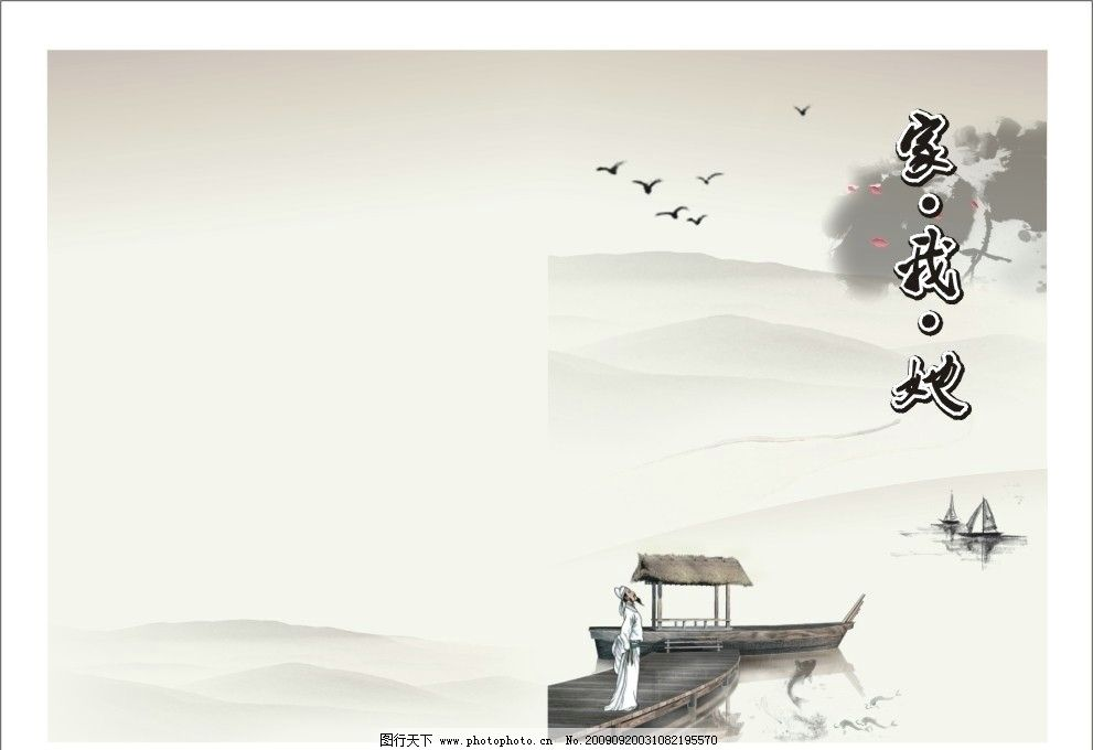 水墨封面 书籍 矢量 家 其他设计 广告设计 cdr