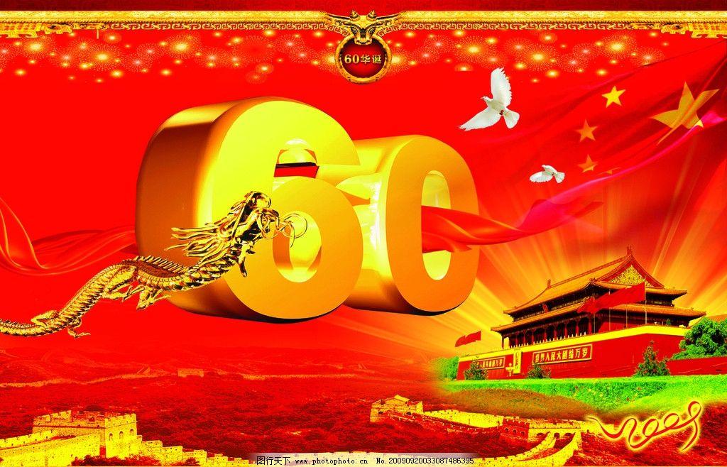 模纹花坛手绘平面图国庆