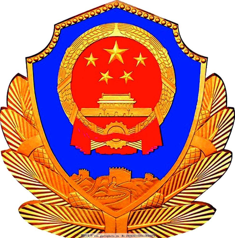 警徽 其他图标 标志图标 设计 75dpi jpg