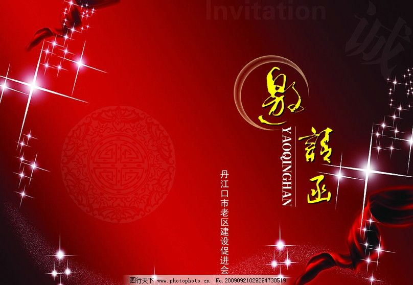 邀请函 红色背景 飘带 星光 诚 古典花纹 请帖设计 广告设计模板 源图片