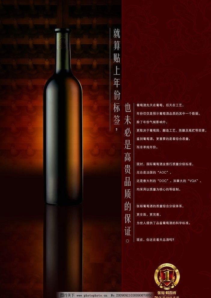 葡萄酒海报图片图片