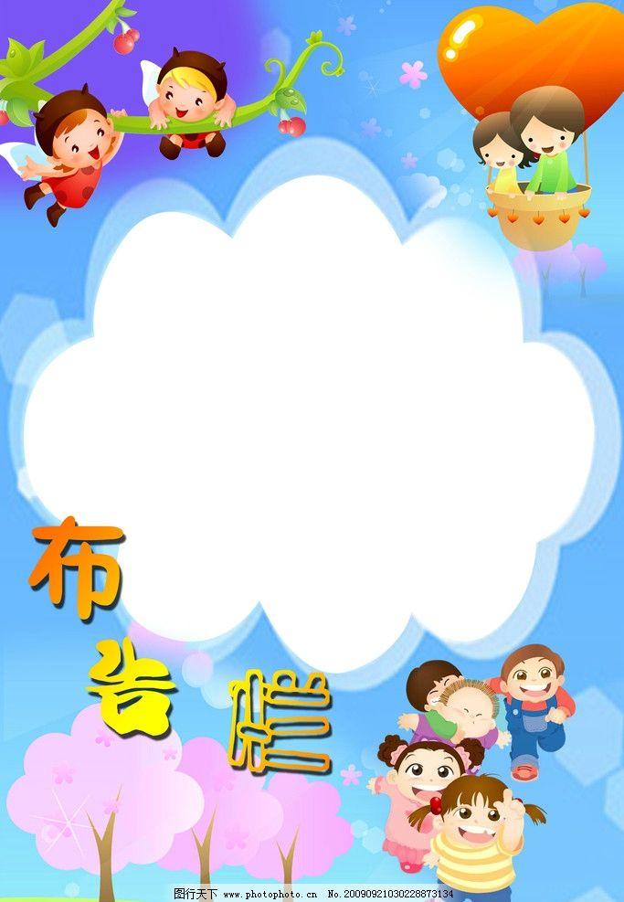 学校布告栏 幼儿园 小学 展板模板 广告设计模板 源文件 72dpi psd