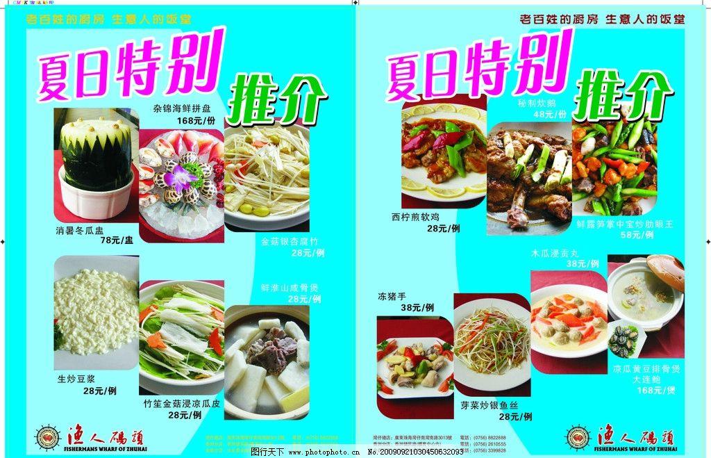 菜牌 美食单张 折页图片