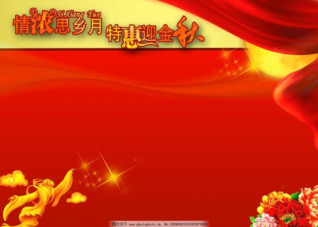 国庆节中秋节ppt模板设计图片