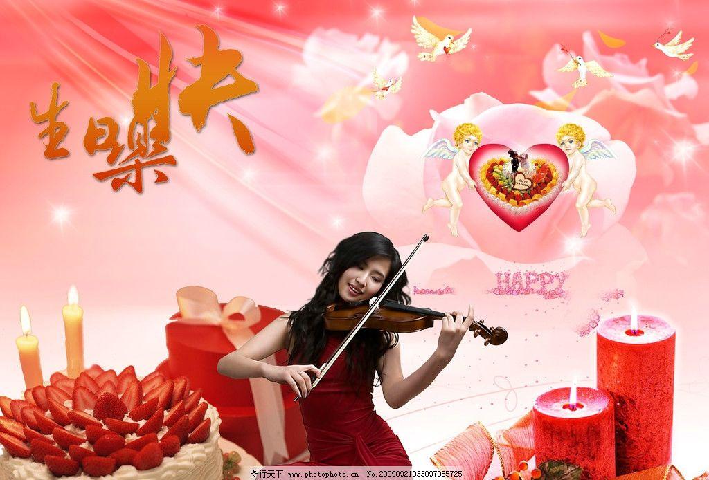 生日快乐 美女 拉琴 小提琴 蜡烛 蛋糕 礼品 心形 飞鸽 源文件