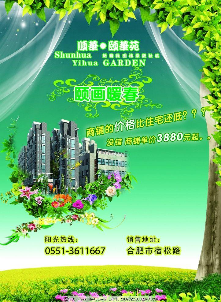 房地产广告 楼房 大树 鲜花 草地 建筑 宣传海报 源文件素材