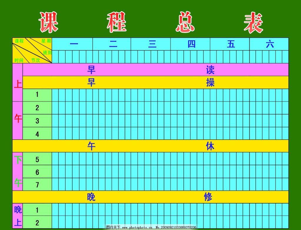 课程表 课程总表 表格 6个班 9节课 其他 源文件 60dpi psd图片