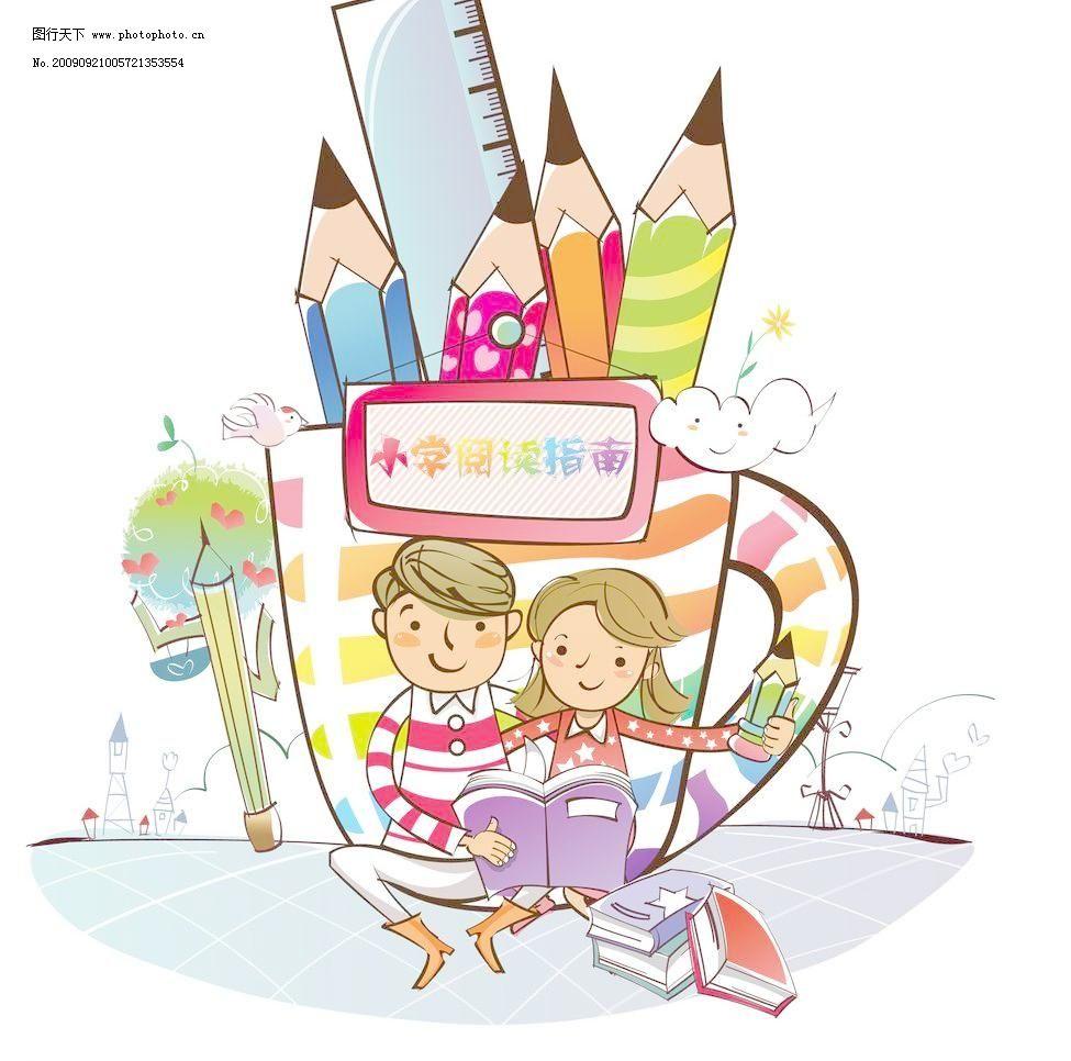 心 男孩 女孩 小学 阅读 指南 花 花朵 鸟 小鸟 云朵 儿童幼儿 矢量