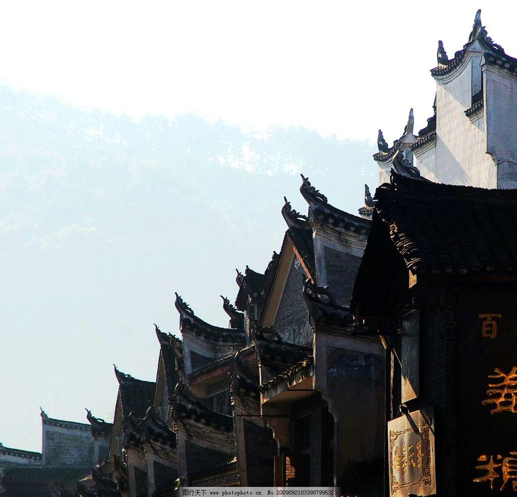 凤凰古城 中国特色 建筑 旅游照片 国内旅游 旅游摄影 72dpi jpg