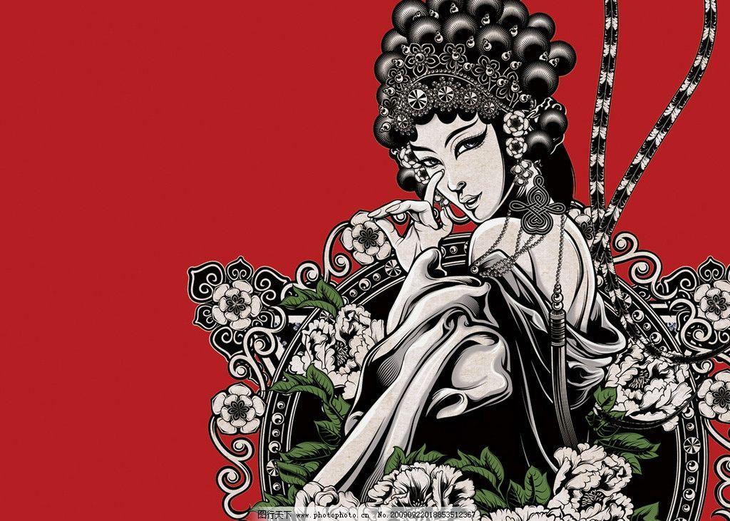 京剧 红 黑 白 女 小生