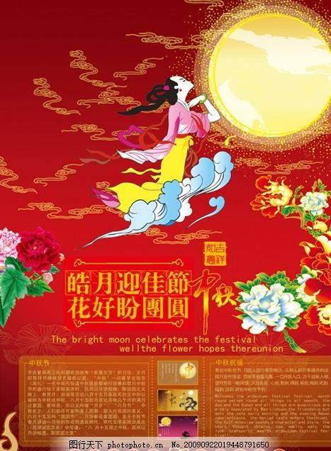 中秋节 广告宣传单 月亮 嫦娥 节日素材 古典元素 诗词 中秋节海报