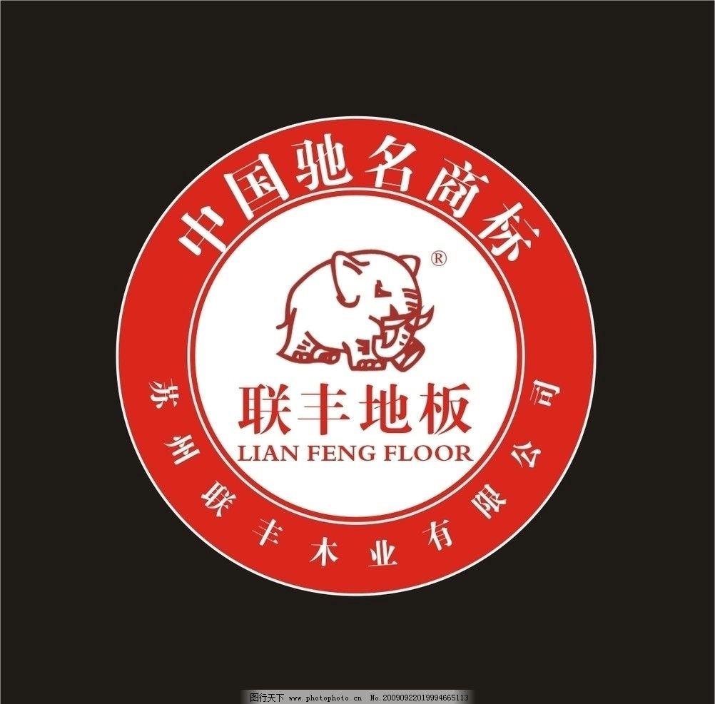 联丰地板 中国驰名商标 大象 企业logo标志 标识标志图标 矢量 cdr