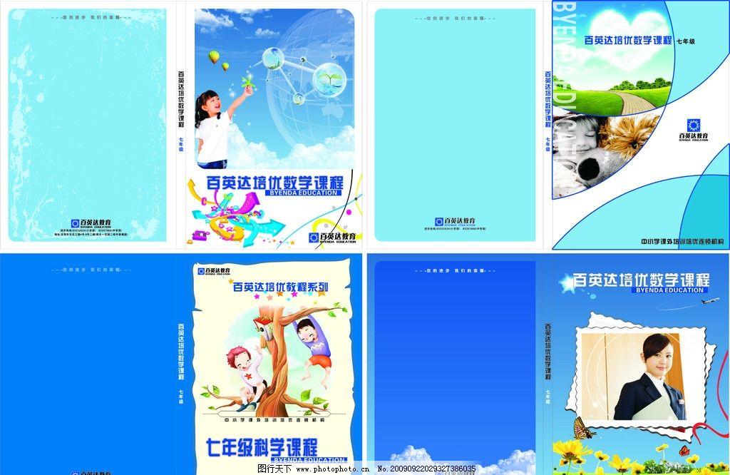 书刊封面 封面设计 儿童书刊图片