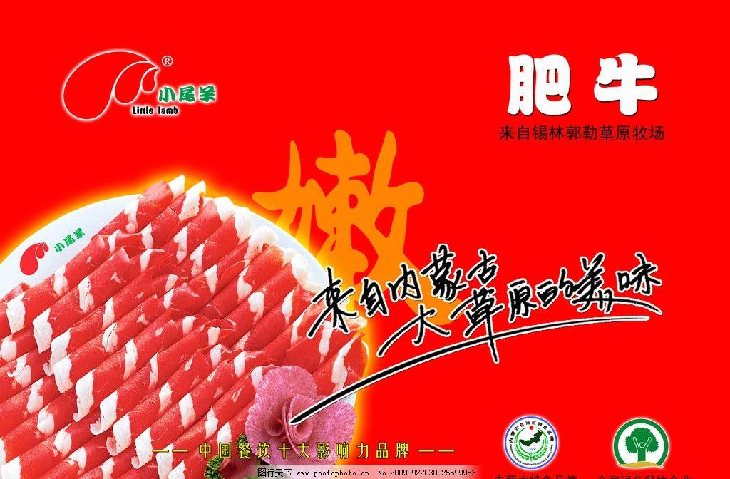 肥牛 火锅 pop 小尾羊 海报设计 广告设计模板 源文件 200dpi psd