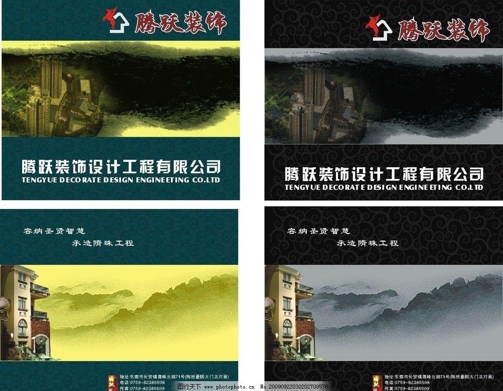 装饰公司画册 装修 中国风 画册封面 室内设计 印刷彩页 广告设计