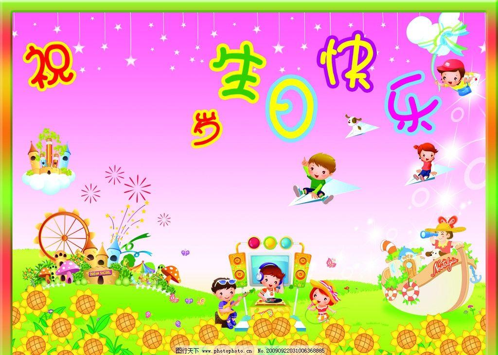 生日快樂 熱鬧 兒童 小孩生日 向日葵 花朵 紙飛機 城堡 星星 游樂園