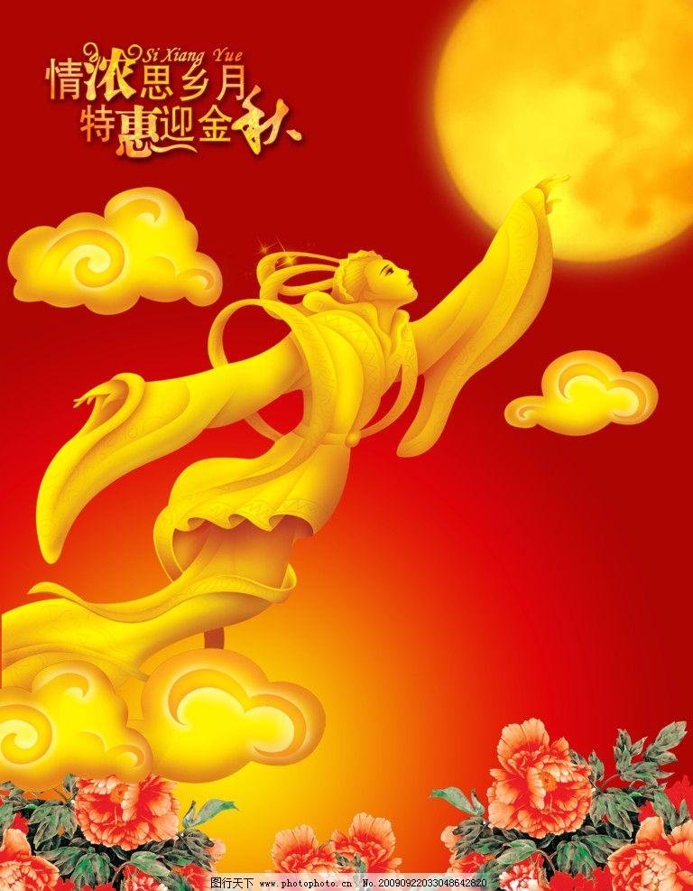 中秋节海报 常俄 月亮 云 牡丹花 包装模版下载 海湾模版下载
