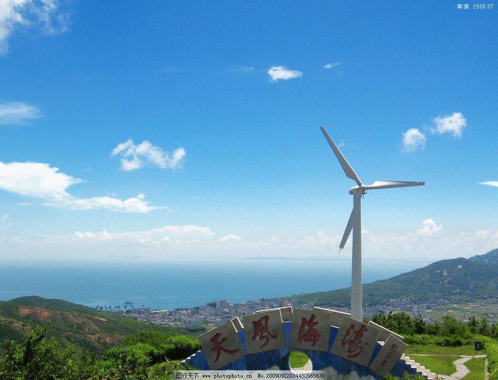 风车 山水风景 自然景观 摄影 72dpi jpg