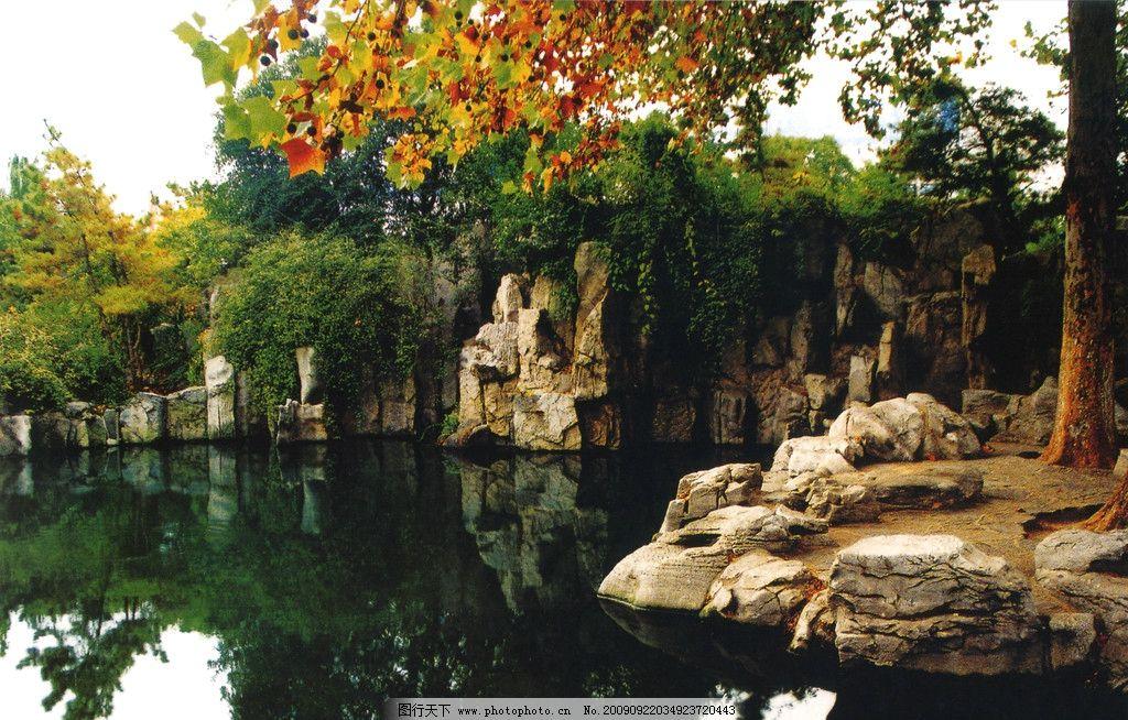 石湾泉 济南 园林 秋天美景 树林 泉水 奇石 摄影
