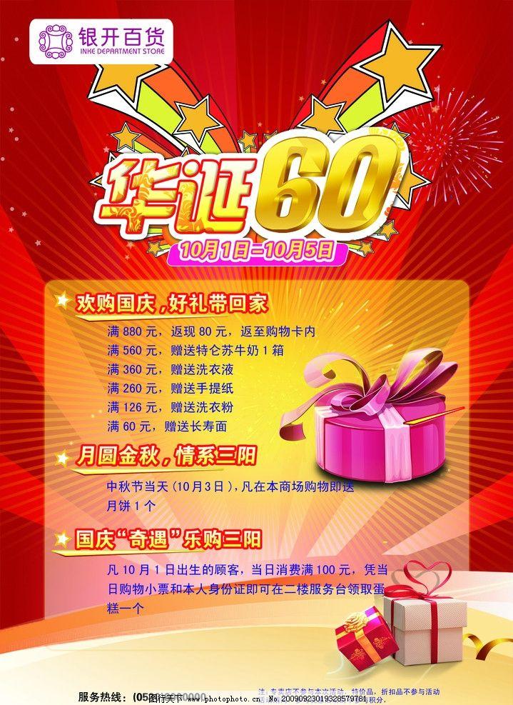 国庆 海报 星星 礼盒 活动内容 中秋节 生日蛋糕 国庆节 节日素材