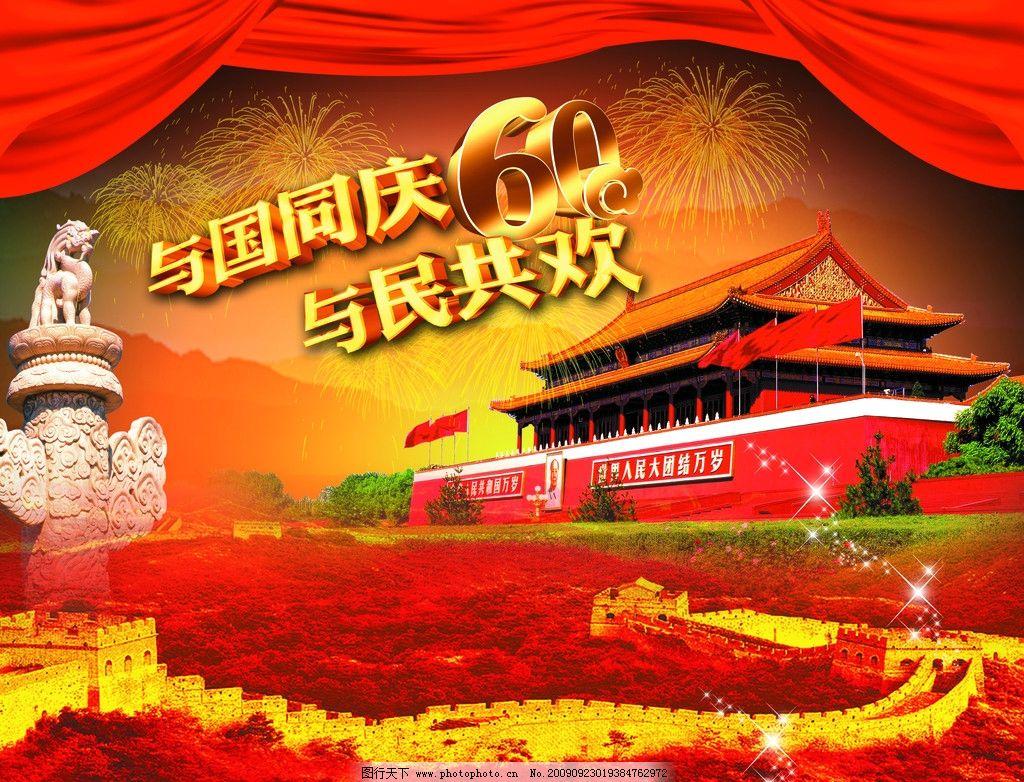 长城 天安门 国标 烟花 红丝带 红绸带 北京 喜庆素材 红色 万里长城