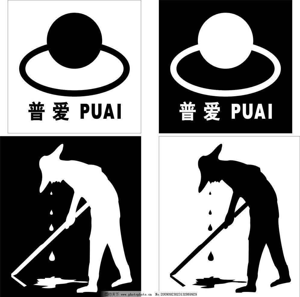 logo 标识 标志 设计 矢量 矢量图 素材 图标 996_987