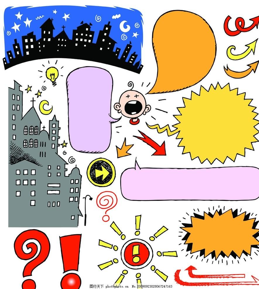 可爱卡通元素矢量素材 楼房 夜晚 晚上 灯泡 星星 月亮 小孩