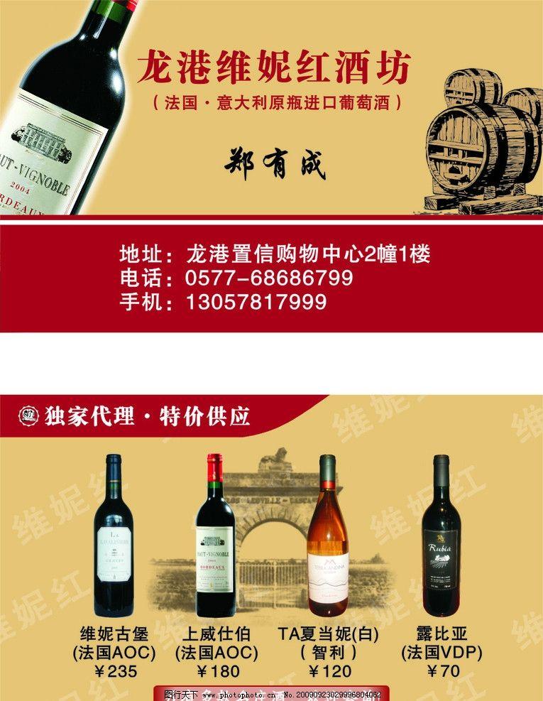 名片 酒坊 葡萄酒 名片卡片 广告设计 矢量 cdr